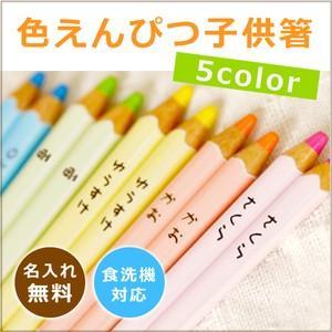 名前入り 色えんぴつ箸 18cm 5色のパステルカラーから選べる名入れ箸|ricordo
