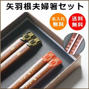 矢羽根 名前入り夫婦箸セット 黒と赤ペアセット 送料無料茶ギフトボックス入り|ricordo