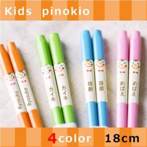名前入り ピノキオ子供箸18cm 4色のパステルカラーからお好きなお色をお選びいただけます|ricordo
