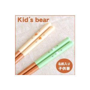 名入れ箸 キッズベア箸  サイズ子供用18cm|ricordo