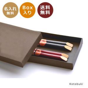 送料無料 寿箸 夫婦箸セット  人気の名入れ箸がペアセットになりました|ricordo