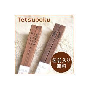 名入れ箸 鉄木四角箸 アイアンウッド素材 ナチュラルな仕上がりの名入れ箸です|ricordo