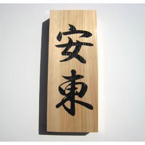 和風 シンプルな ひのき表札 オリジナル表札作成|ricordo