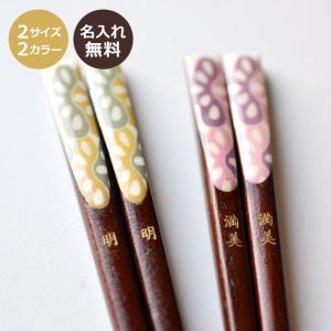 レトロかわいい松模様 名前入り箸 2種 20.5cmまたは23cmの単品販売 名入れプレゼントをお探しの方へ|ricordo