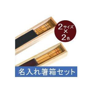 和モダンな名入れ箸と名入り箸箱セット 名前入り|ricordo