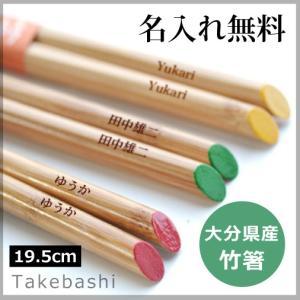 えんぴつみたいな子供用 名入れ竹箸  サイズ19.5cm 3カラー|ricordo