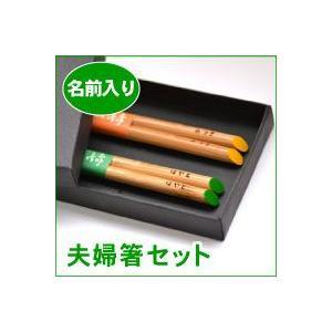 送料無料 名前入り竹箸 夫婦セット 国産の竹箸に無料で名入れいたします|ricordo