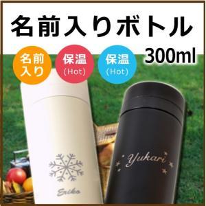 名前入り水筒 スリムサーモステンレスボトル300ml 選べる2色 黒カラーと白カラー有り|ricordo