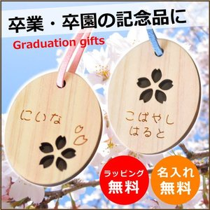 名入れあり 卒園卒業記念品 ひのき製 卒業卒園記念さくらキーホルダー デザイン2種類片面10文字まで|ricordo