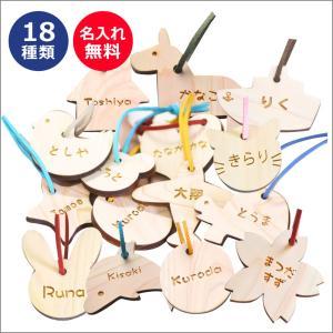 ヒノキの名前入れキーホルダー 16種 卒園記念品ギフトや卒業記念品に大人気の名入れプレゼント|ricordo