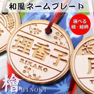 名入れヒノキの和風ネームプレート13種 4文字まで無料彫刻可能 卒園記念品卒業記念品に人気|ricordo
