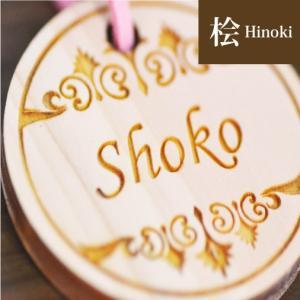 ヒノキの洋風ネームプレート 13種のエレガンスな飾りイラスト入り 7文字まで名入れ可能|ricordo