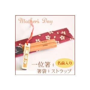 小粋な名前入り母の日セット 一位のお箸 選べる布箸袋  スリムストラップの3点セット|ricordo