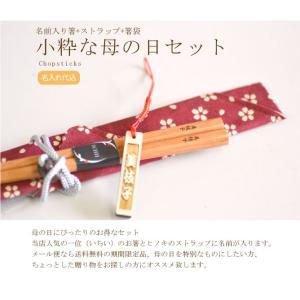 小粋な名前入り母の日セット 一位のお箸 選べる布箸袋  スリムストラップの3点セット|ricordo|04