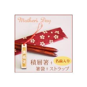 小粋な名前入り母の日セット 積層箸 選べる布箸袋  スリムストラップの3点セット|ricordo