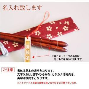 小粋な名前入り母の日セット 積層箸 選べる布箸袋  スリムストラップの3点セット|ricordo|02