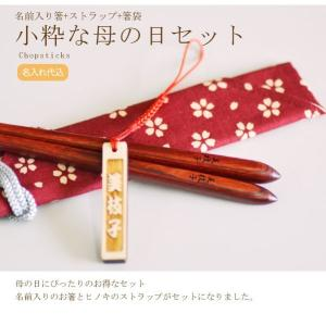 小粋な名前入り母の日セット 積層箸 選べる布箸袋  スリムストラップの3点セット|ricordo|05