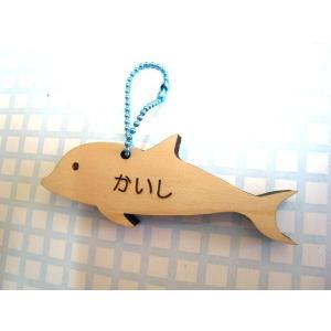 名前入りミニキーホルダー イルカ型 可愛い名入れネームタグ ボールチェーンタイプ|ricordo