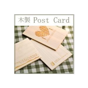 ヒノキのポストカード 3枚セット  木製の珍しいハガキ|ricordo