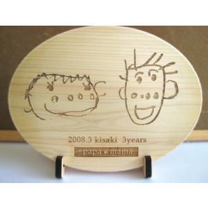 木のスケッチ プレート お子様の成長を残す イラストが入れれるスケッチプレート|ricordo
