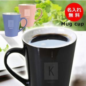 名入れマグカップ ネームマグカップ 単品販売 全3色 お名前が入るので卒業祝いや卒園祝いにおすすめ|ricordo