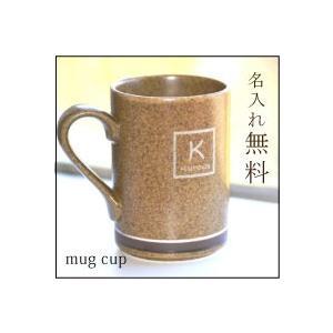 名前入りマグカップ茶 単品販売  オールドファッションブラウン|ricordo