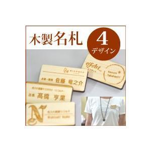 ヒノキ名札 ネームプレート 選べるデザインが4種類 オーダーメイド名札|ricordo