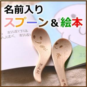 可愛いおばけ 名前入絵本&スプーンセット 無料ラッピング有り|ricordo