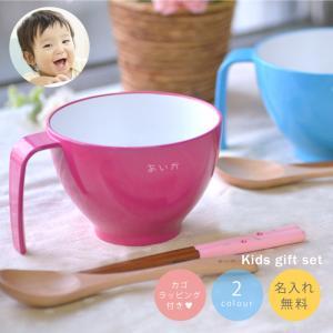 名前入り出産祝いセット  スープカップ 子供箸 スプーン2本セット|ricordo