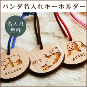 パンダの名前入れキーホルダー 国産ヒノキ イラスト5種 6文字まで彫刻可能 卒園記念品・卒業記念品|ricordo