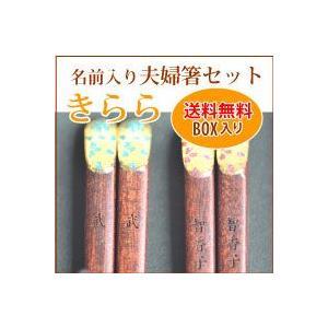 送料無料 きらら名入れ夫婦箸 選べる2色桜模様|ricordo