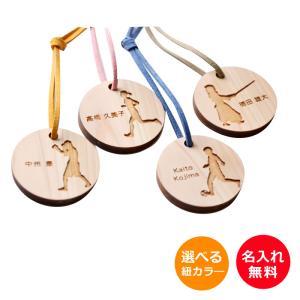 美作ひのき使用 スポーツシルエットキーホルダー 名前入り 14種|ricordo