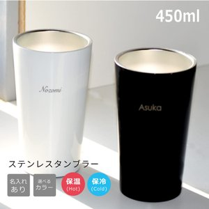 名前入りステンレス タンブラー420ml 1個から販売 選べるカラー黒or白|ricordo