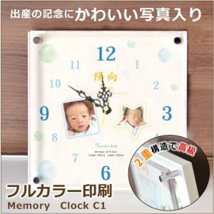 フルカラー印刷 水玉写真入り時計 C-1 写真2枚入り星形 四角 プロフィール|ricordo