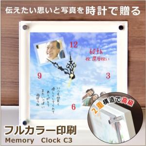 フルカラー印刷 青空メモリー写真時計 C-3 四角型 青空 自由文字30文字 写真2枚+文字10文字|ricordo