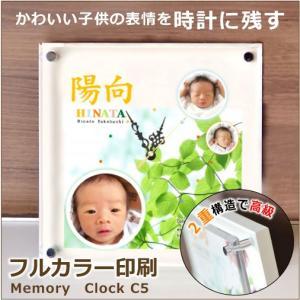 フルカラー印刷 自然の緑の中の写真時計 C-5 赤ちゃんの丸写真3枚 名前 30文字|ricordo
