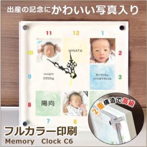 フルカラー印刷 子供の成長記録と写真入り時計 C-6 写真3枚  プロフィール|ricordo
