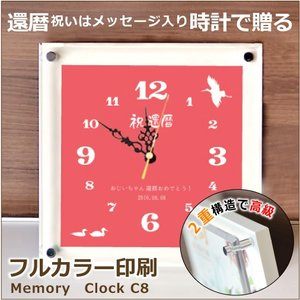 フルカラー印刷 赤の還暦時計 C-8 祝還暦 自由文字20字入り|ricordo