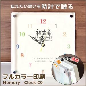 カラフルカラー文字の印刷時計 メモリー時計 C-9 四角型 作家文字入り 自由文字30文字 作家文字|ricordo