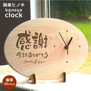メッセージ入り時計 感謝だ円型  裏面はマーク句読点含む全文30文字以内|ricordo