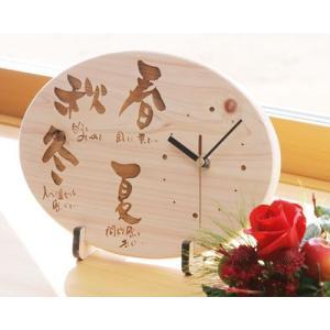 木製メッセージ入り時計 四季 だ円型 裏面はマーク句読点含む全文30文字以内|ricordo