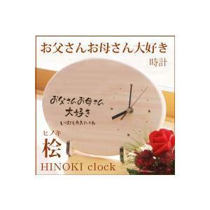 お父さんお母さん大好き 時計だ円型 裏面はマーク句読点含む全文30文字以内|ricordo