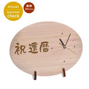 天然ひのき製 還暦時計だ円型 裏面はマーク句読点含む全文30文字以内|ricordo