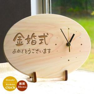 ひのき製 金婚式時計だ円型 裏面はマーク句読点含む全文30文字以内|ricordo