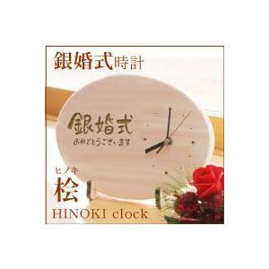 ひのき製 銀婚式時計 だ円型 裏面はマーク句読点含む全文30文字以内|ricordo