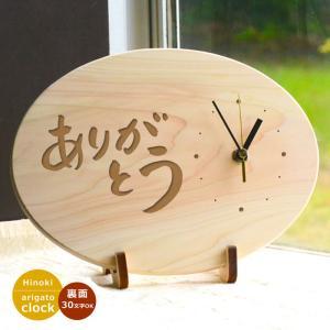 メッセージ入り時計 ありがとう だ円型 裏面はマーク 句読点含む全文30文字以内|ricordo