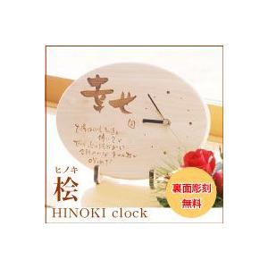 木製メッセージ入り時計 幸せ だ円型 裏面はマーク句読点含む全文30文字以内|ricordo