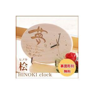 木製メッセージ入り時計 夢 だ円型  裏面はマーク句読点含む全文30文字以内|ricordo