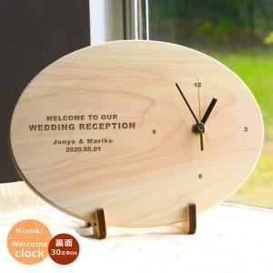 美作ひのき時計だ円型 ウェルカムクロック ローマ字のみ お名前日付は含まず30文字以内無料|ricordo