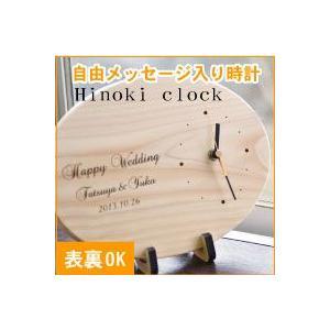 英文字タイプのお洒落時計 だ円型 表面は50文字以内裏面はマーク句読点含む全文30文字以内|ricordo